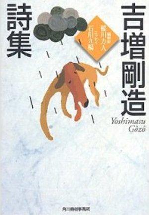 Yoshimasu_2
